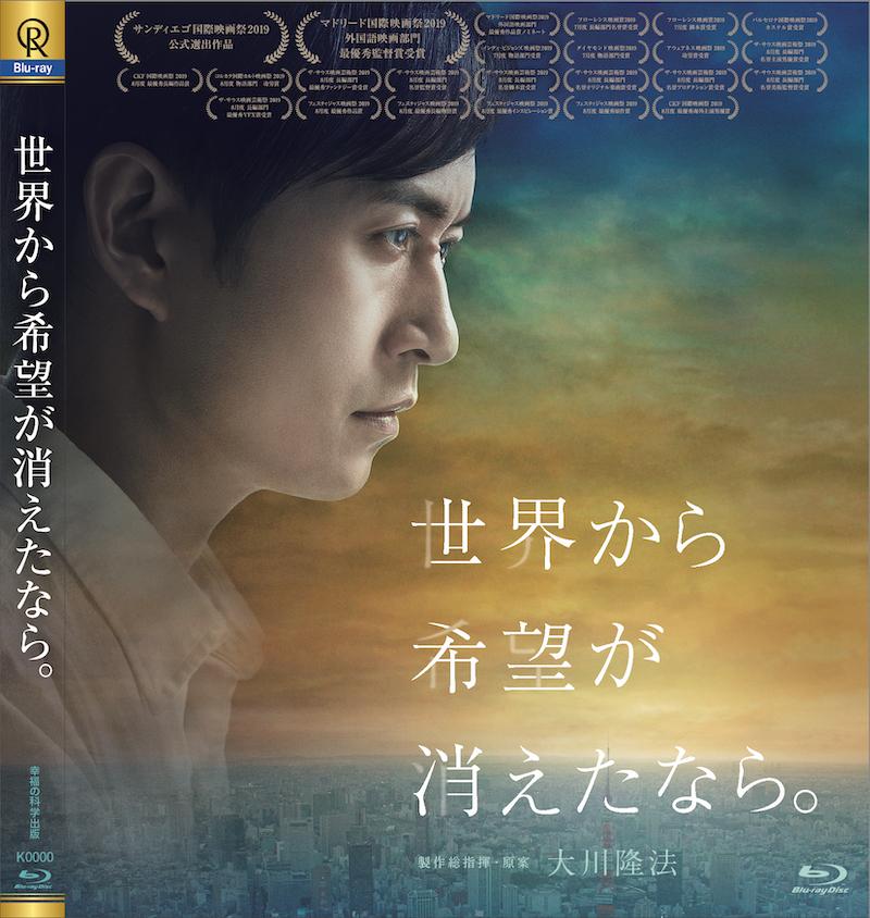 映画『世界から希望が消えたなら。』Blu-rayパッケージ